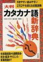 大判カタカナ語新辞典 引きやすい読みやすい  /有紀書房/海江田万里