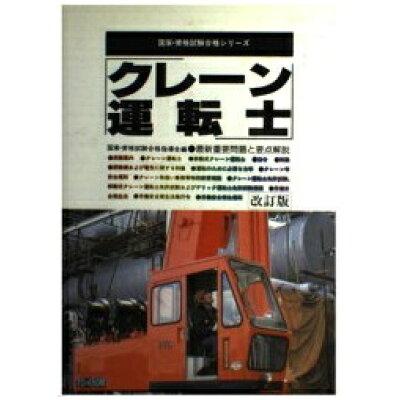 クレーン運転士   改訂版/有紀書房/国家・資格試験合格指導会