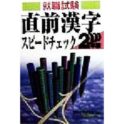 直前漢字スピードチェック  2000年版 /有紀書房/漢字教育研究会