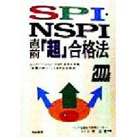 SPI・NSPI直前「超」合格法  2000年版 /有紀書房/小林正彦(就職指導)