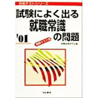 試験によく出る就職常識の問題  01 /有紀書房/就職指導研究会
