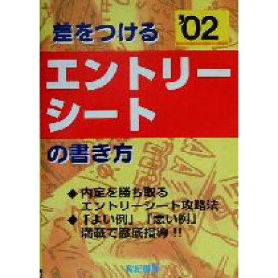 差をつけるエントリーシートの書き方  '02 /有紀書房