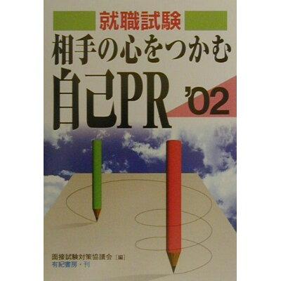 相手の心をつかむ自己PR  '02 /有紀書房/面接試験対策協議会