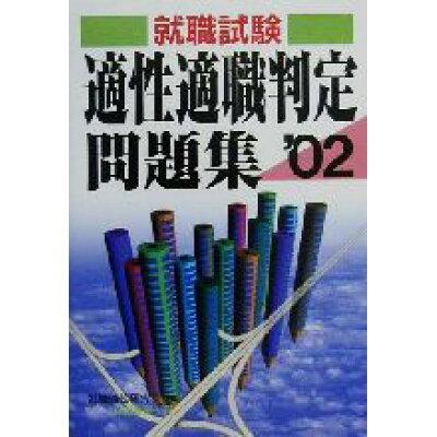 適正適職判定問題集  2002 /有紀書房