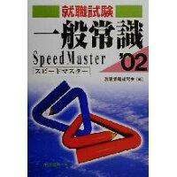 一般常識スピードマスター  '02 /有紀書房/就職情報研究会