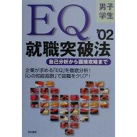 EQ就職突破法 自己分析から面接攻略まで 男子学生 〔'02〕 /有紀書房/面接合格指導会