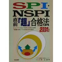 SPI・NSPI直前「超」合格法   2004年版/有紀書房/小林正彦(就職指導)