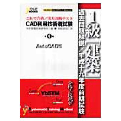 これで合格/実力診断テストCAD利用技術者試験1級「建築」 AutoCAD版 第1集 /有紀書房/MP情報技術研究所