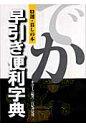 早引き便利字典 特選・暮しの本  /有紀書房/米津千之