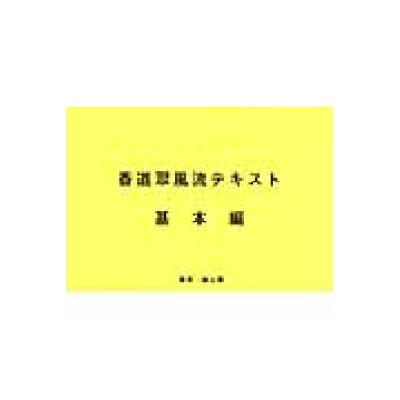 香道翠風流テキスト  基本編 第3版/雄山閣/江頭洋