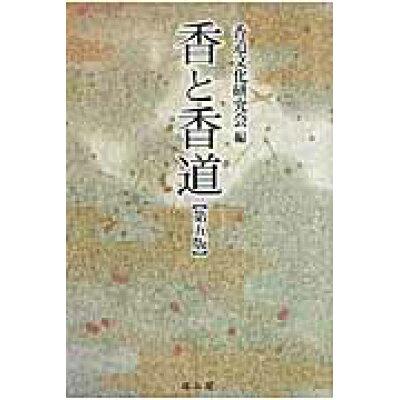 香と香道   第5版/雄山閣/香道文化研究会
