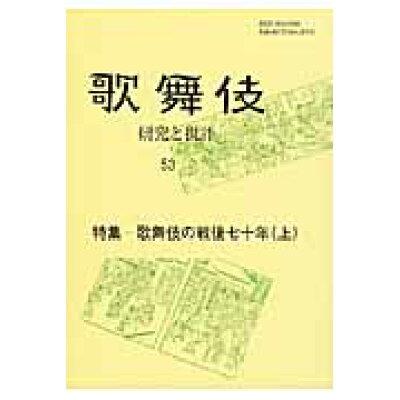 歌舞伎 研究と批評 53 /歌舞伎学会/歌舞伎学会