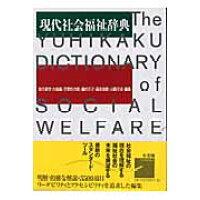 現代社会福祉辞典   /有斐閣/秋元美世