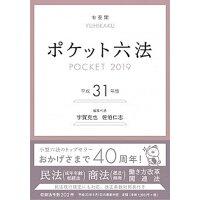 ポケット六法  平成31年版 /有斐閣/宇賀克也