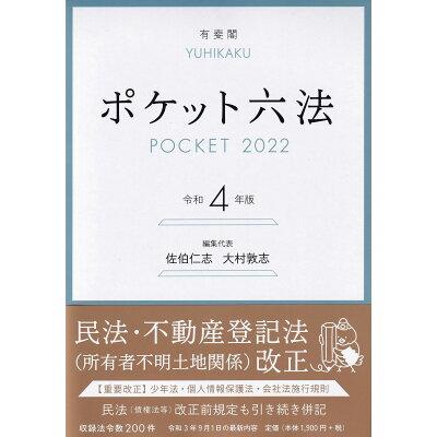 ポケット六法  令和4年版 /有斐閣/佐伯仁志