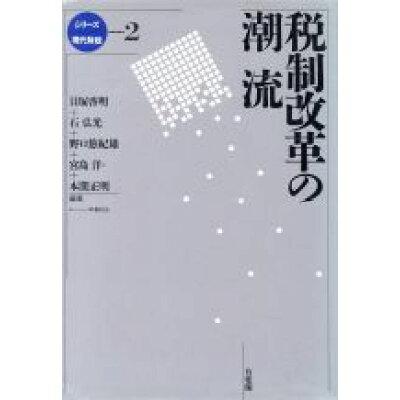 税制改革の潮流   /有斐閣/宮島洋