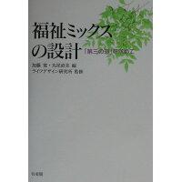 福祉ミックスの設計 「第三の道」を求めて  /有斐閣/加藤寛(経済学)