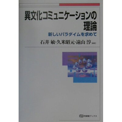 異文化コミュニケ-ションの理論 新しいパラダイムを求めて  /有斐閣/石井敏