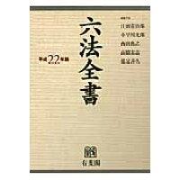 六法全書  平成22年版 /有斐閣/江頭憲治郎