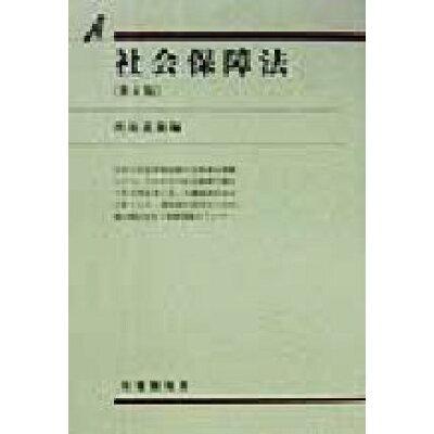 社会保障法   第4版/有斐閣/西原道雄