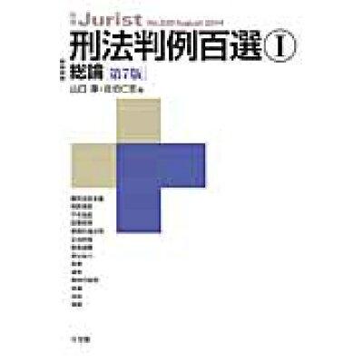 刑法判例百選  1(総論) 第7版/有斐閣/山口厚