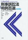 刑事訴訟法判例百選   第10版/有斐閣/井上正仁