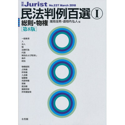 民法判例百選  1 第8版/有斐閣/潮見佳男