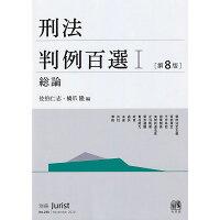 刑法判例百選  1 第8版/有斐閣/佐伯仁志