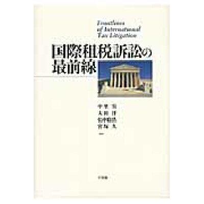国際租税訴訟の最前線   /有斐閣/中里実