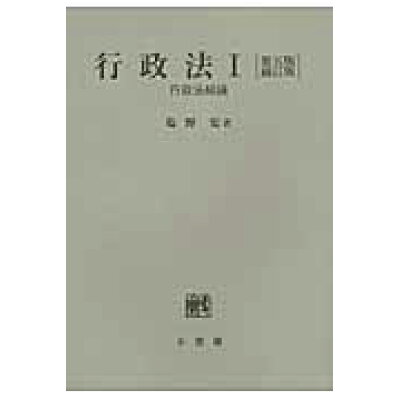 行政法  1 第5版補訂版/有斐閣/塩野宏