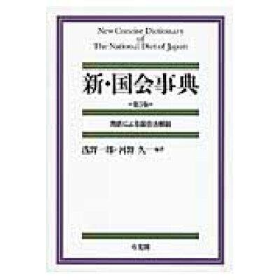 新・国会事典 用語による国会法解説  第3版/有斐閣/浅野一郎