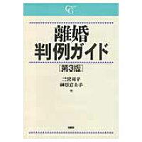離婚判例ガイド   第3版/有斐閣/二宮周平