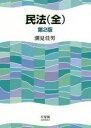 民法(全)   第2版/有斐閣/潮見佳男