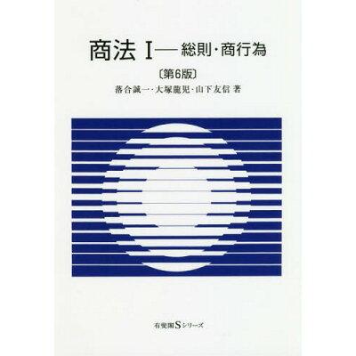 商法  1 第6版/有斐閣/落合誠一