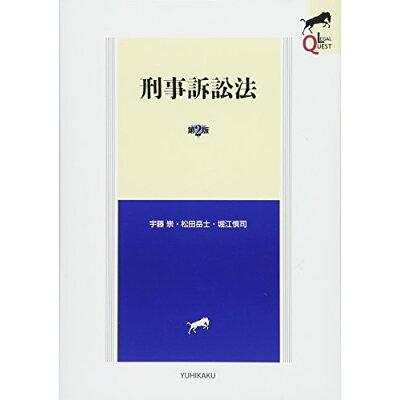 刑事訴訟法   第2版/有斐閣/宇藤崇