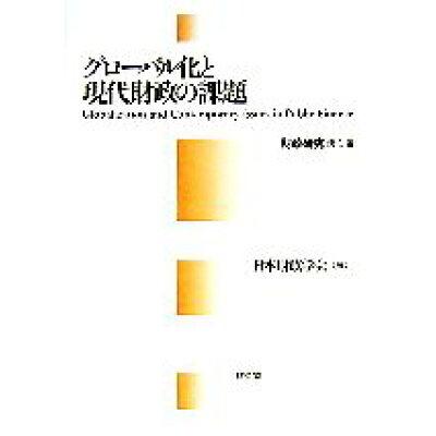 グロ-バル化と現代財政の課題   /有斐閣/日本財政学会