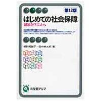 はじめての社会保障 福祉を学ぶ人へ  第12版/有斐閣/椋野美智子