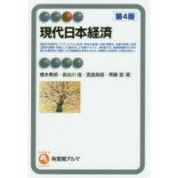 現代日本経済   第4版/有斐閣/橋本寿朗