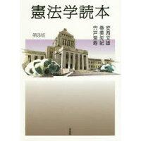 憲法学読本   第3版/有斐閣/安西文雄
