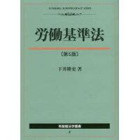 労働基準法   第5版/有斐閣/下井隆史