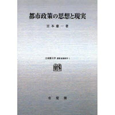 OD>都市政策の思想と現実   OD版/有斐閣/宮本憲一