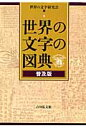 世界の文字の図典   普及版/吉川弘文館/世界の文字研究会
