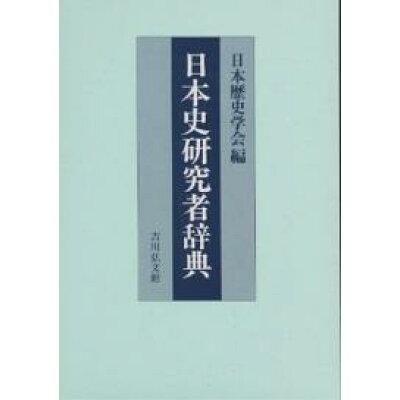 日本史研究者辞典   /吉川弘文館/日本歴史学会