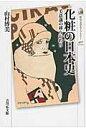 化粧の日本史 美意識の移りかわり  /吉川弘文館/山村博美