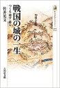 戦国の城の一生 つくる・壊す・蘇る  /吉川弘文館/竹井英文