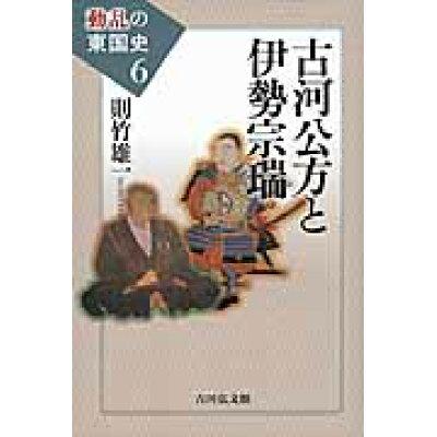 動乱の東国史  6 /吉川弘文館