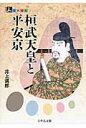 桓武天皇と平安京   /吉川弘文館/井上満郎