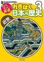 わくわく!探検れきはく日本の歴史  3 /吉川弘文館/国立歴史民俗博物館