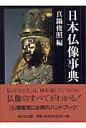 日本仏像事典   /吉川弘文館/真鍋俊照