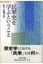 民衆史を学ぶということ   /吉川弘文館/佐々木潤之介